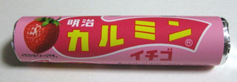 カルミンイチゴ