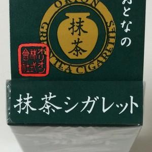 抹茶シガレット