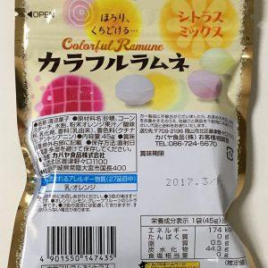 カラフルラムネ シトラスミックス