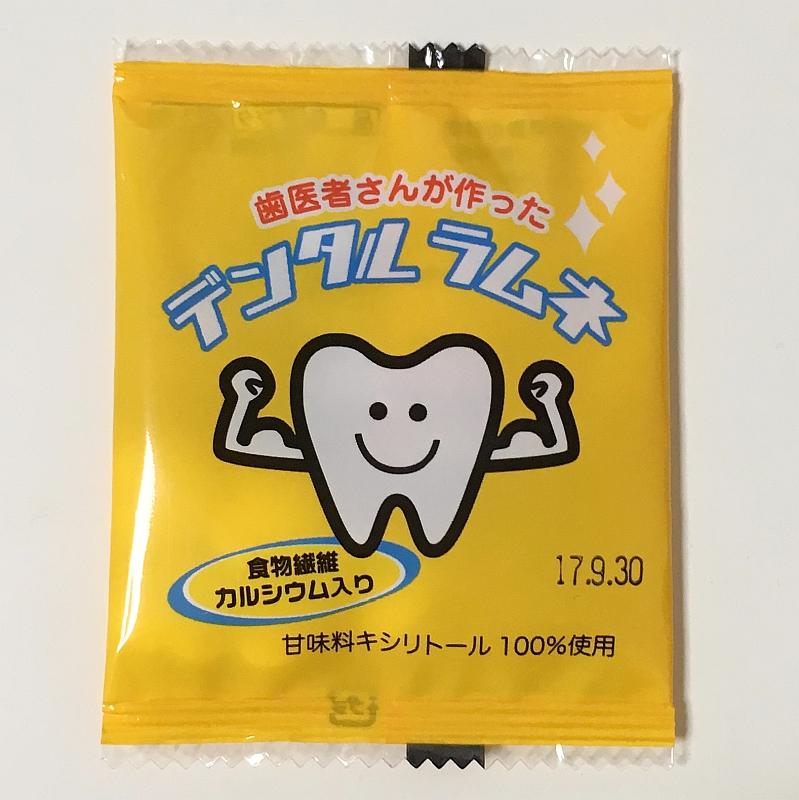 歯医者さんが作ったデンタルラムネ
