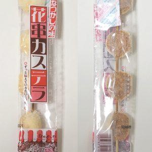 花串カステラ 鈴木製菓