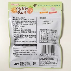 くちどけラムネ オレンジ味/ストロベリー味
