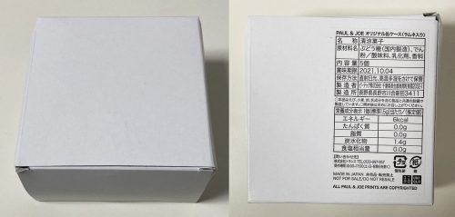 PAUL & JOE オリジナル缶ケース(ラムネ入り)